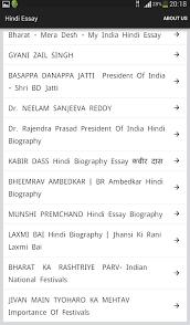 hindi essay hindi nibandh free  apk download   android   hindi essay hindi nibandh free  screenshot
