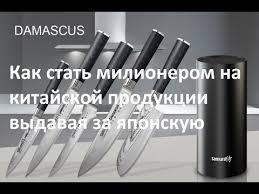 <b>Ножи</b> Samura, Япония или Китай? Обман и 200% прибыли ...