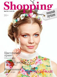 Shopping #5 от 06 июня 2013 by Megatyumen.Ru - issuu