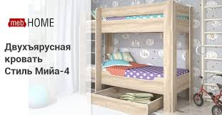 <b>Двухъярусная кровать Стиль Мийа</b>-4. Купите в mebHOME.ru!