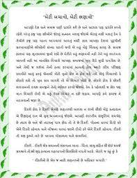 gujarati essay  uti mx tleducational fun life essay beti bachavo beti bhanavo beti bachavo beti bhanavo vise gujarati ma nibandh