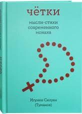 <b>Четки</b>. Мысли-стихи современного монаха, цена — 317 р., купить ...
