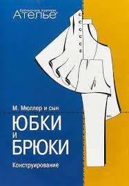 """Книга """"Юбки и брюки. Конструирование"""" — купить в интернет ..."""