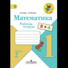 """Рабочая <b>тетрадь</b> """"Математика. 1 класс"""" - <b>издательский дом</b> ..."""