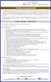 manager administration vacancy ucep jobs news box send email your cv jobs ucepbd org