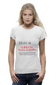 """Футболка Wearcraft Premium """"Лайкала Навального"""" #346922 от ..."""