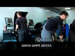 Испытания колес с посадочным диаметром от 15 до <b>18 дюймов</b> ...