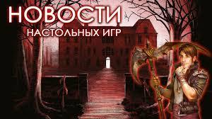 Новости <b>настольных игр</b>: <b>Русский</b> Манчкин, - YouTube