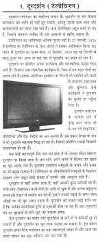 essay on television in hindi