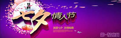 Image result for 七夕情人节
