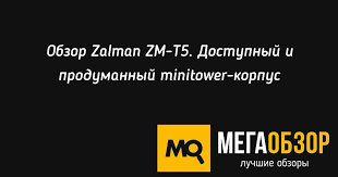 Обзор <b>Zalman</b> ZM-T5. Доступный и продуманный <b>minitower</b>-<b>корпус</b>
