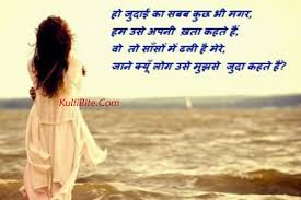 Dard Bhari Judai Shayari in Hindi For Boyfriend | Quotes Wallpapers