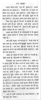 hope essay essay on ldquo hopethe essence of life rdquo in hindi hope essay on ldquohope the essence of liferdquo in hindi