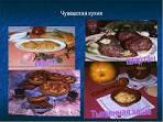 Национальные блюда чувашских народов