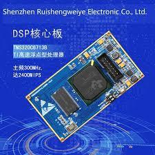 China <b>dsp development</b>