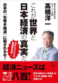 「高橋洋一:嘉悦大学教授 著書」の画像検索結果