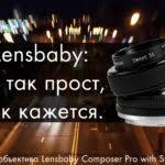 | Обзор <b>объектива LENSBABY COMPOSER PRO</b> WITH SWEET 35 ...