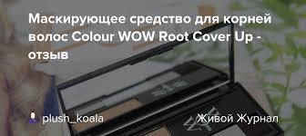 Маскирующее средство для корней волос Colour <b>WOW</b> Root ...