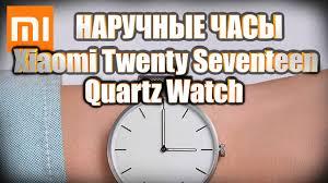 <b>Наручные</b> кварцевые <b>часы Xiaomi Mi</b> Twenty Seventeen LIGHT ...
