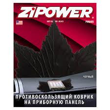 Противоскользящий <b>коврик на приборную панель</b>, черный