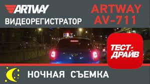 <b>Artway AV</b>-<b>711</b> (ночная съемка) 2 - YouTube