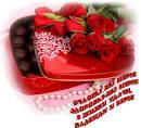 Поздравления с днем рождения желаю тебе любви