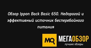 Обзор <b>Ippon Back Basic</b> 650. Недорогой и эффективный ...