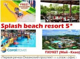 """""""Splash Beach Resort""""5*-бывший """"Centara Grand West Sands"""" 5 ..."""