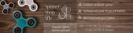SpinnerShop | Fidget/<b>Hand Spinner</b> | <b>Спиннер</b> СПб | ВКонтакте