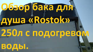 Обзор <b>бака для душа</b> «<b>Rostok</b>» 250л с подогревом воды. - YouTube
