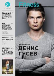 Fitness Magazine Russia 5 by Fitness Magazine - issuu