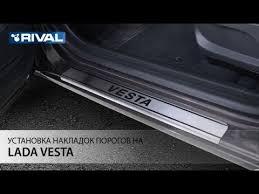Установка <b>накладок порогов</b> на Lada Vesta 2015- - YouTube