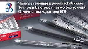 <b>Ручки гелевые</b> — купить с доставкой в официальном интернет ...