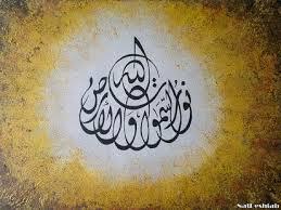 """Résultat de recherche d'images pour """"معرفة الله"""""""