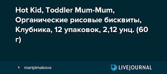 Hot Kid, Toddler <b>Mum</b>-<b>Mum</b>, <b>Органические</b> рисовые бисквиты ...
