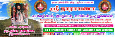 sri narayana publication plus two chemistry guide narayana sri narayana publication plus two chemistry guide narayana chemistry guide online test plus two online test online exam plus two online exam