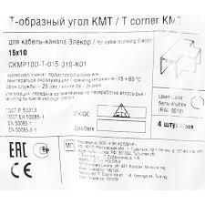 <b>Угол Т-образный IEK</b> КМТ 15/10 мм цвет белый 4 шт. в Москве ...