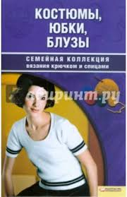"""Книга: """"Костюмы, юбки, блузы"""" - <b>Наниашвили</b>, <b>Соцкова</b>. Купить ..."""