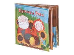 <b>Книжка для</b> ванной <b>Bondibon</b>, Курочка Ряба, 15*15 см купить в ...
