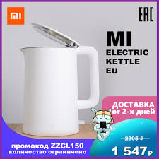 <b>Mi Electric Kettle</b> EU Electric Kettles Xiaomi <b>Mi Electric Kettle</b> EU ...