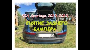 Снятие заднего бампера KIA Sportage 2010-2015 / Removing the ...