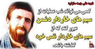 Image result for ‫شهدا‬‎