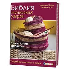 <b>Библия тунисских</b> узоров для вязания крючком. Подробные ...