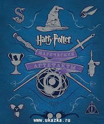 Джоди <b>Ревенсон</b>. Гарри Поттер. Магические артефакты 4290.00 ...