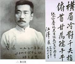 「魯迅」の画像検索結果