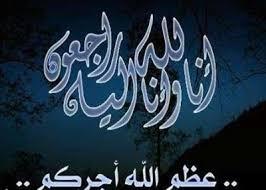 فاطم بنت براهيم ولد أعمر الملقبة '' الديش'' تنتقل إلى الرفيق الأعلى والاستطلاع يعزي