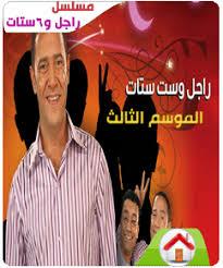 Ragel Wa Set Setat - Season 3 راجل وست ستات - الموسم ٣