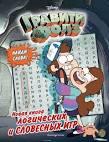 Бестселлеры, Акции - МНОГОКНИГ.lv - Книжный интернет-магазин