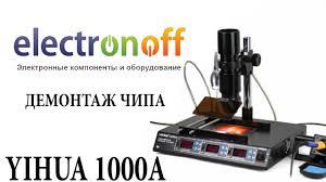 Инфракрасная <b>паяльная станция YIHUA</b> 1000A. Демонтаж чипа ...