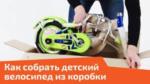 Как собрать детский <b>велосипед</b> из коробки - YouTube